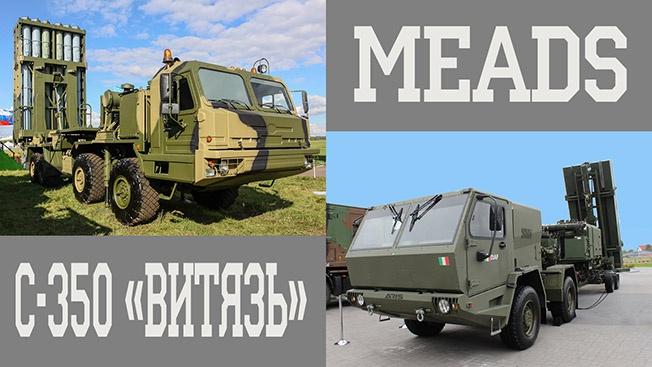 С-350 «ВИТЯЗЬ» против MEADS - когда софт равен мощи ракет