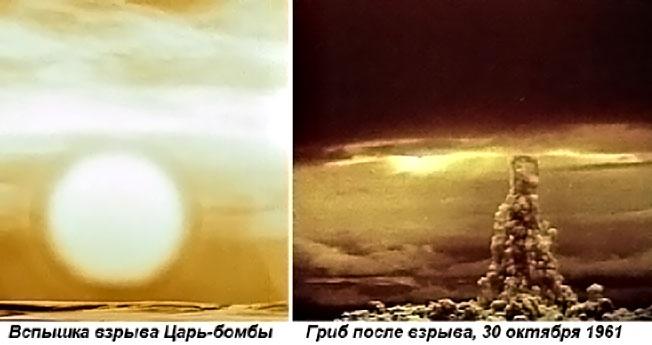Взрыв «царь-бомбы» на полигоне «Сухой нос» на Новой Земле.