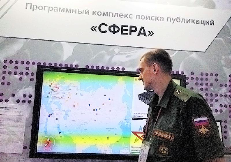 Рядовой Алексей Иваницкий демонстрирует возможности системы поиска научных публикаций «Сфера».