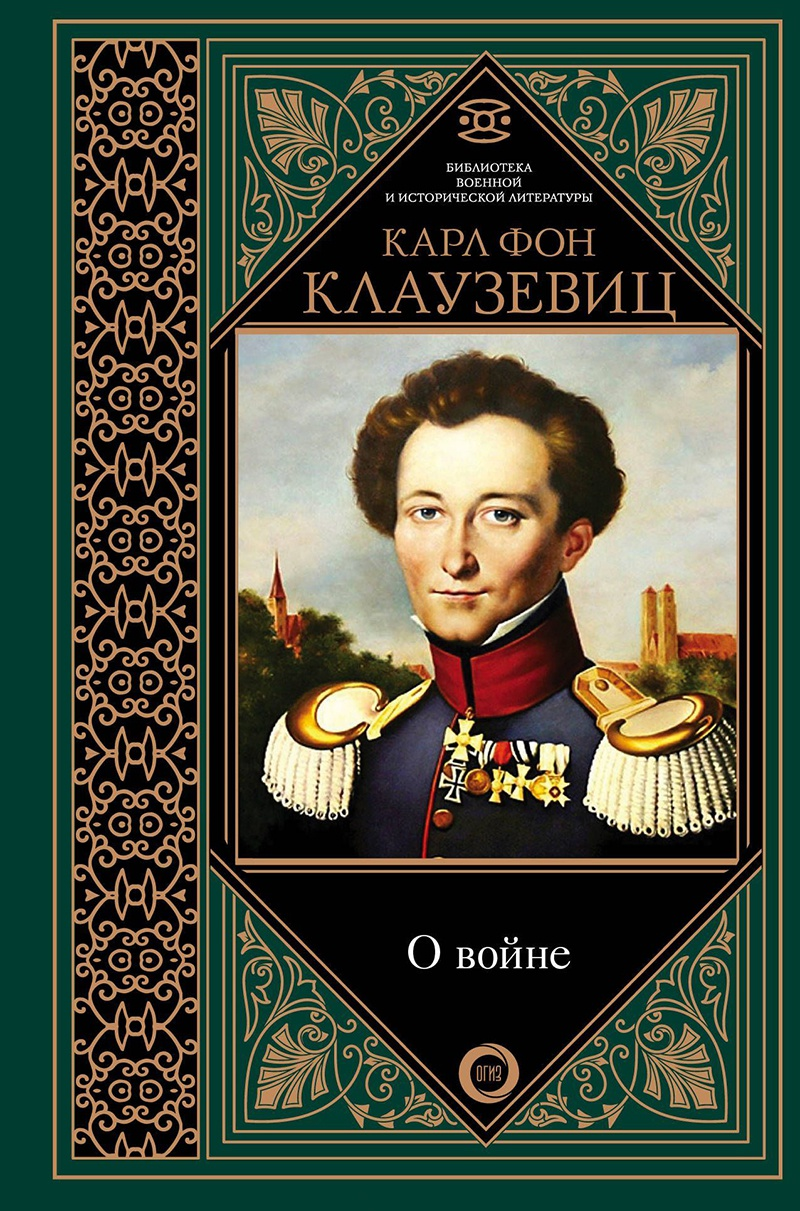 «О войне» Карла фон Клаузевица.