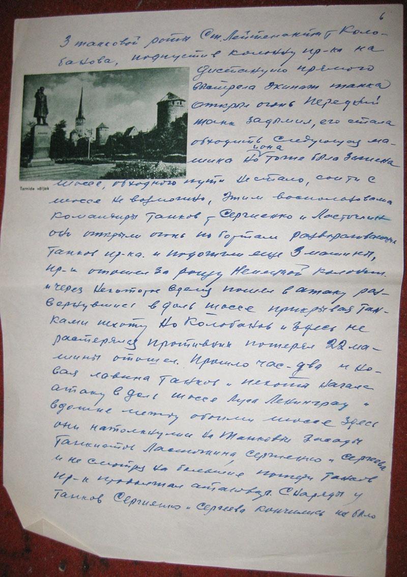 Страница из дневника комбата Иосифа Шпиллера.
