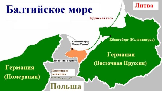 «Польский коридор» 1919—1939 гг. - наименование польской территории, которая была передана Польше после Первой мировой войны по Версальскому мирному договору.