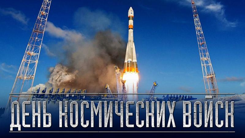 4 октября Россия отмечает день космических войск.