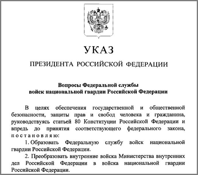 Указ президента РФ №157 о создании Росгвардии.