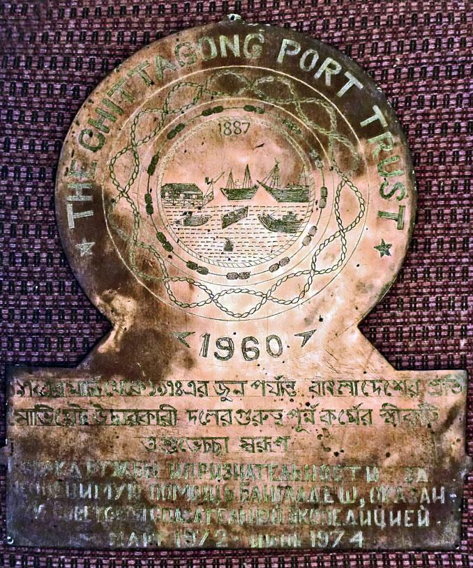 Наградной знак за работу в порту Читтагонг Народной республики Бангладеш.