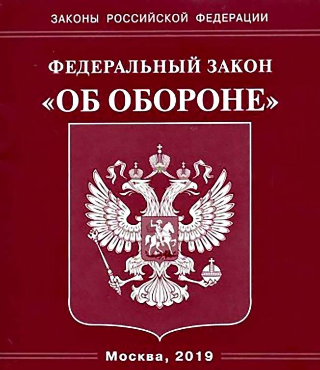Российский закон «Об обороне». Министерство обороны России работает на принципах оборонной достаточности и боевой эффективности.