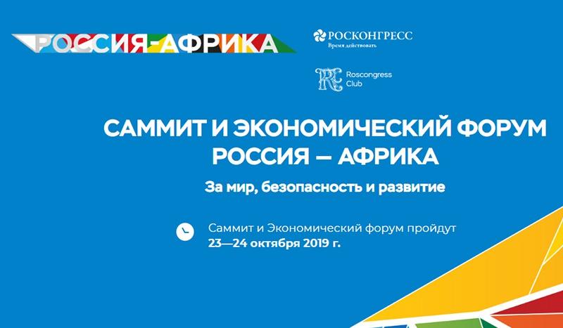 Экономический форум «Россия - Африка», который состоится 23-24 октября в России, пройдёт под девизом «За мир, безопасность и развитие».