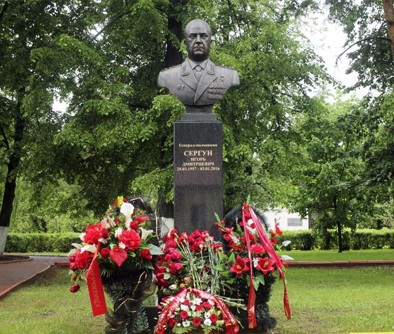 Бюст Герою России генерал-полковнику Игорю Сергуну, одному из руководилей ГРУ.