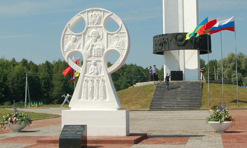 Памятник, объединивший три славянских народа, на стыке границ Белоруссии, России и Украины.