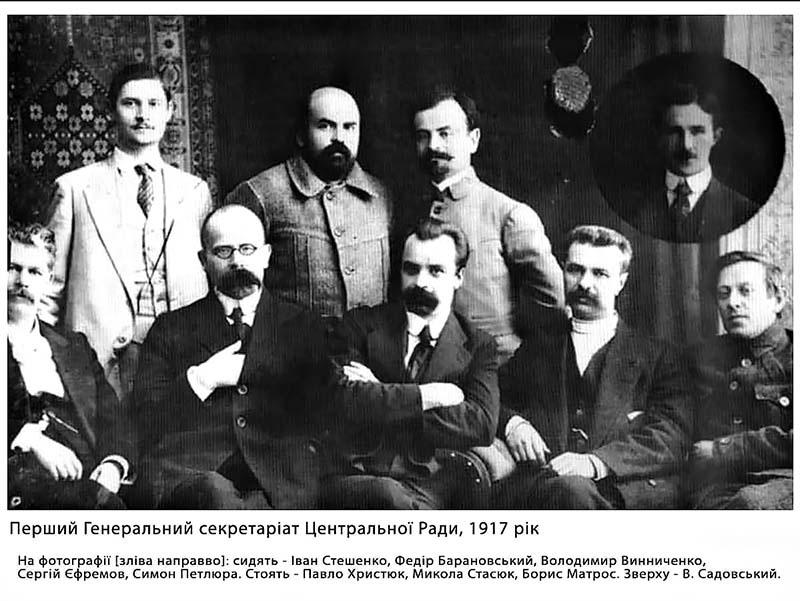 Первый состав Генерального секретариата.