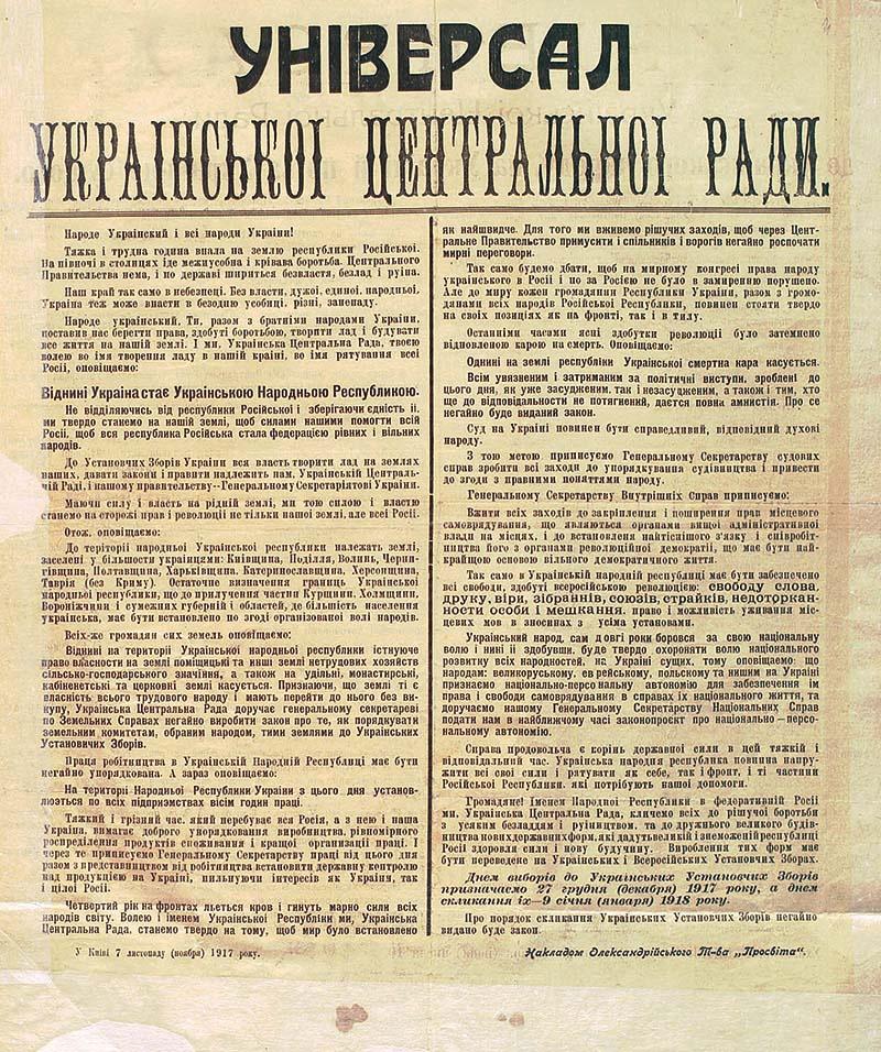Третий Универсал, который провозглашает создание Украинской Народной Республики.