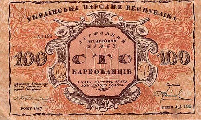 Украинский карбованец не пользовался особым доверием среди населения.