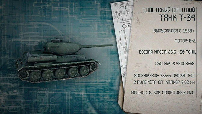 Характеристики танка Т-34.