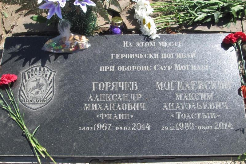 Мраморная плита в память о погибших.
