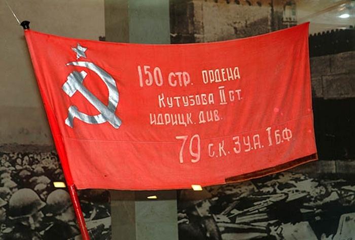 Знамя Победы.
