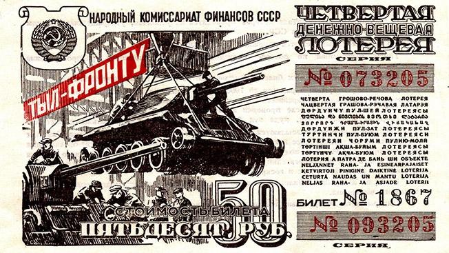 Рубль на Великой Отечественной войне