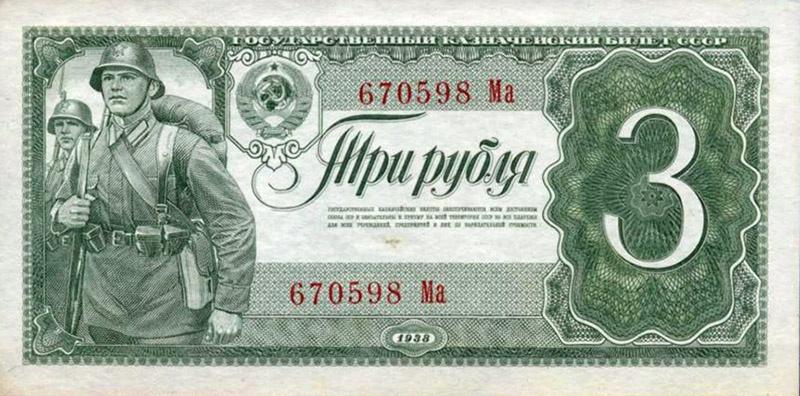 3 рубля 1938 года.