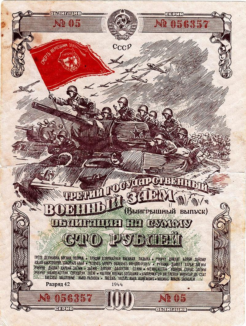 В Великую Отечественную СССР выпустил несколько эмиссий военных облигаций.