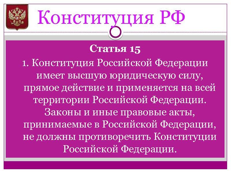 15 статья Конституции РФ.