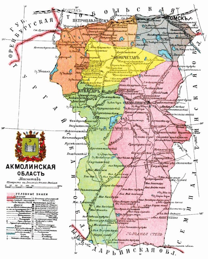 Акмолинская область на карте.
