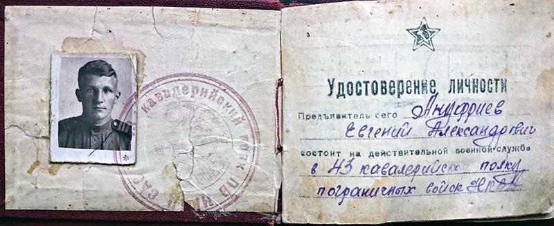 Удостоверение Евгения Ануфриева.