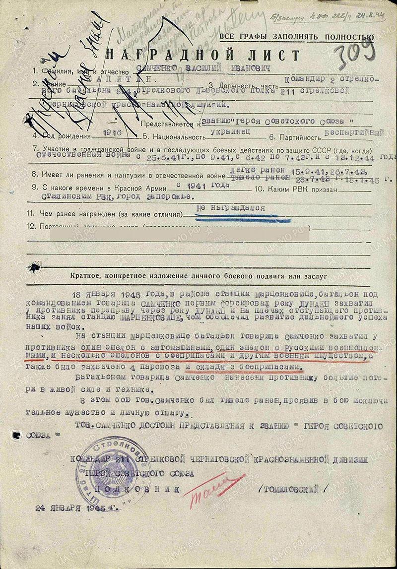 Наградной лист на Василия Савченко..