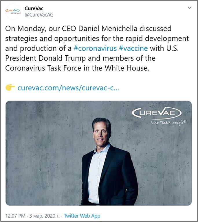 3 марта на сайте CureVac появилось сообщение, что председатель правления тюбингской фирмы Дэн Меничелла посетил США по приглашению Белого дома.