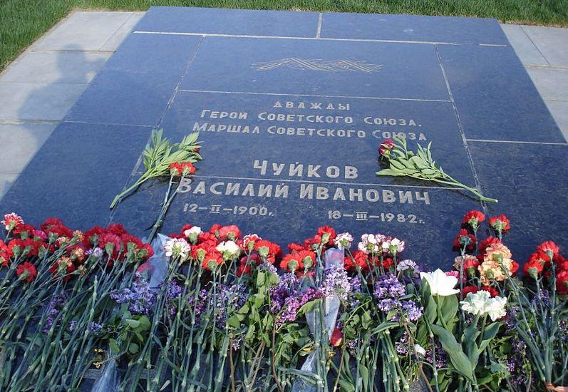 Маршала, по личному завещанию, похоронили в братской могиле на Мамаевом кургане в Волгограде.