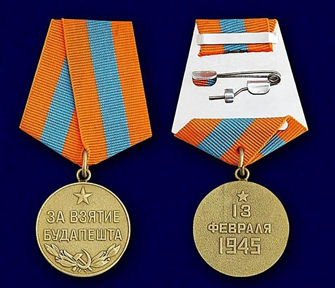 Медалью «За взятие Будапешта» были награждены 362.050 бойцов Красной Армии.