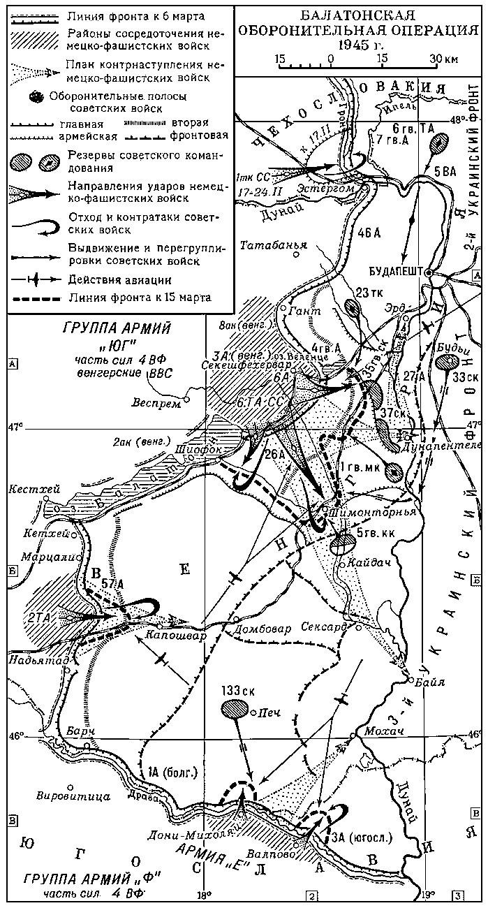 Балатонская оборонительная операция.