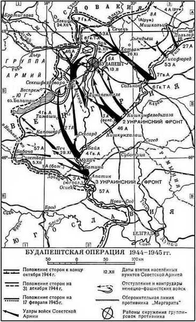 Будапештская операция началась 29 октября 1944 года.