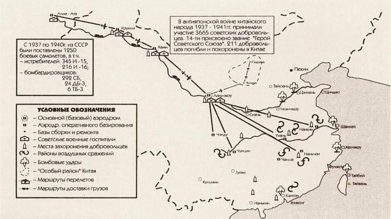 Карта боевых действий наших лётчиков в Китае.