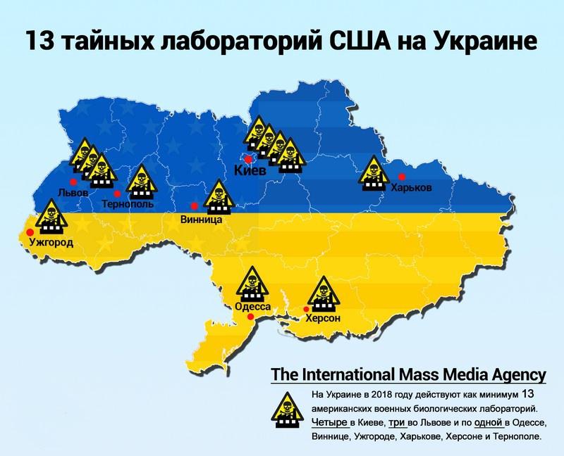 Карта расположения лабораторий США на Украине.