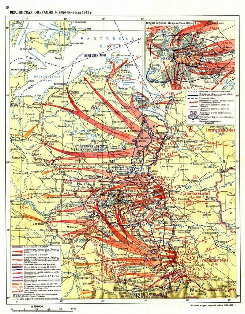 Берлинская стратегическая наступательная операция.