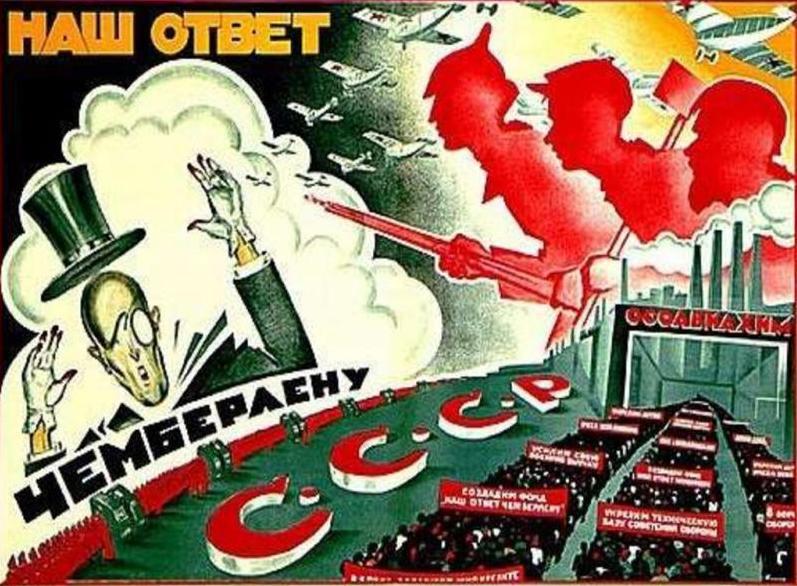 Советский плакат 1927 года в ответ на английские угрозы.