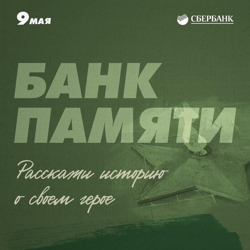 «Банк памяти» - масштабная онлайн-библиотека, в которой собраны истории участников Великой Отечественной войны.