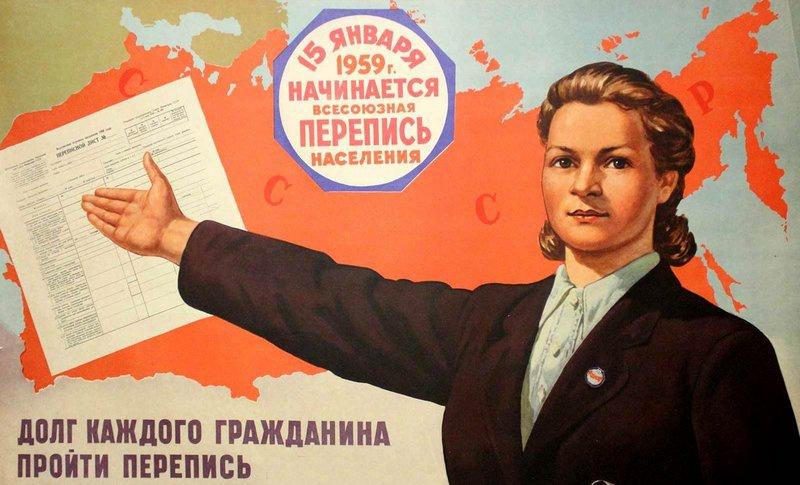 Перепись населения СССР 1959 года.