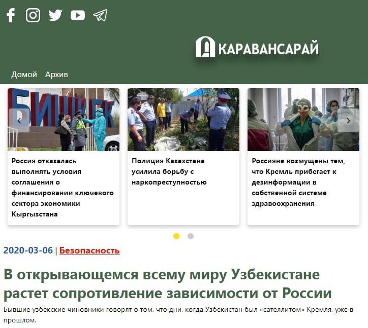 20 марта на портале Caravanserai размещён провокационный материал «В открывающемся всему миру Узбекистане растёт сопротивление зависимости от России».