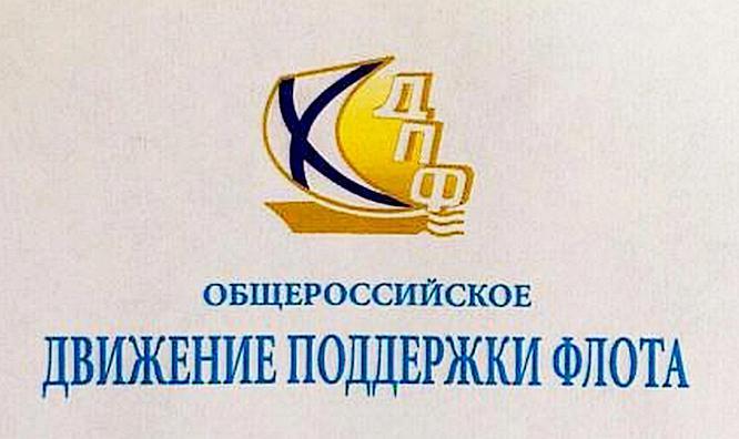Общероссийское Движение Поддержки Флота (ДПФ) появилось на свет в сентябре 1991 года.