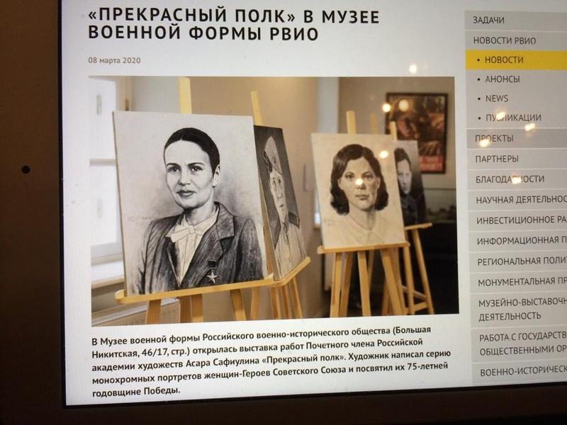 Выставка в Музее военной формы Российского военно-исторического общества.