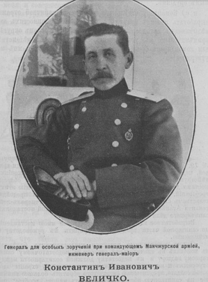 Начальник инженеров Юго-Западного фронта генерал-майор Константин Величко.