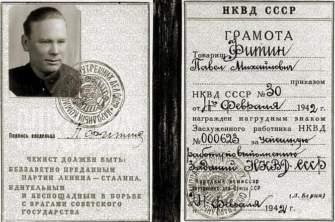 Грамота главе внешней разведки СССР НКВД Павлу Фокину.