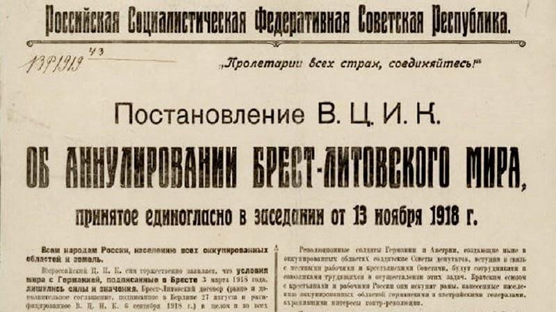 Условия Брестского мира были катастрофическими,и договор был вскоре аннулирован.