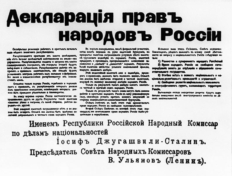 15 ноября 1917 года принята «Декларация прав народов России».