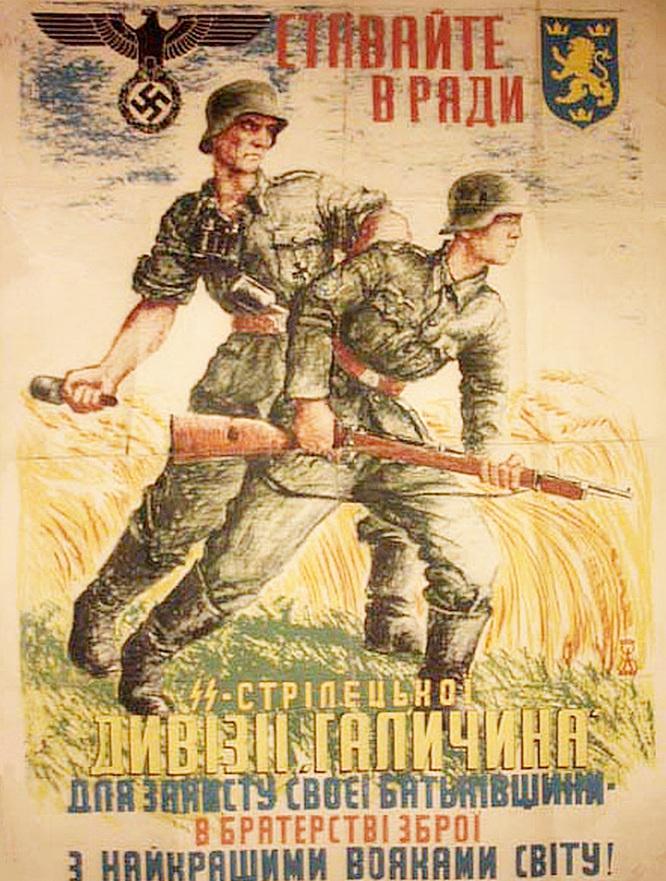 Агитационный плакат, призывающий вступать в дивизию СС «Галичина».