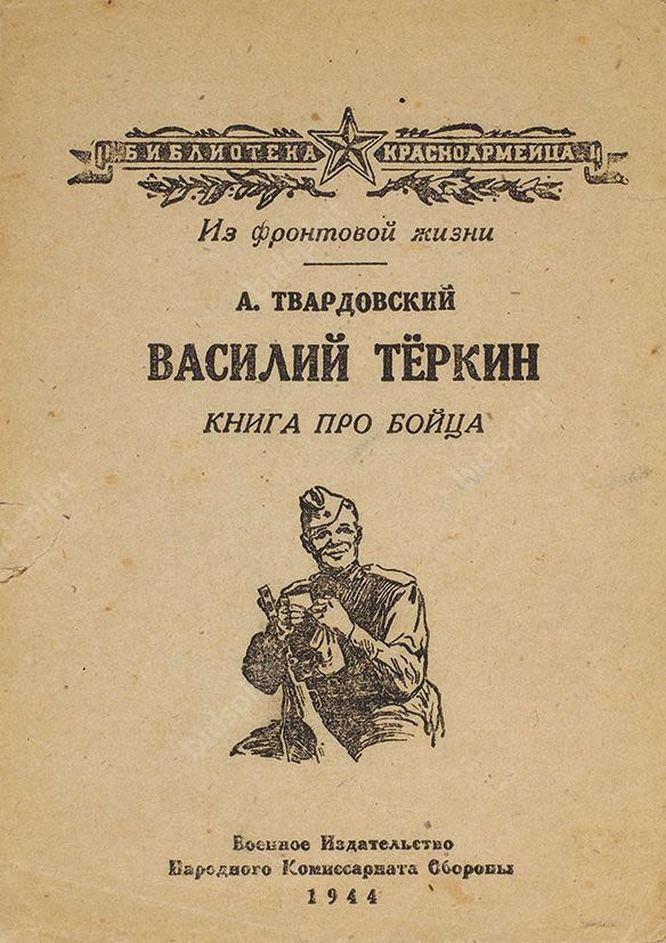 Книга «Василий Тёркин».