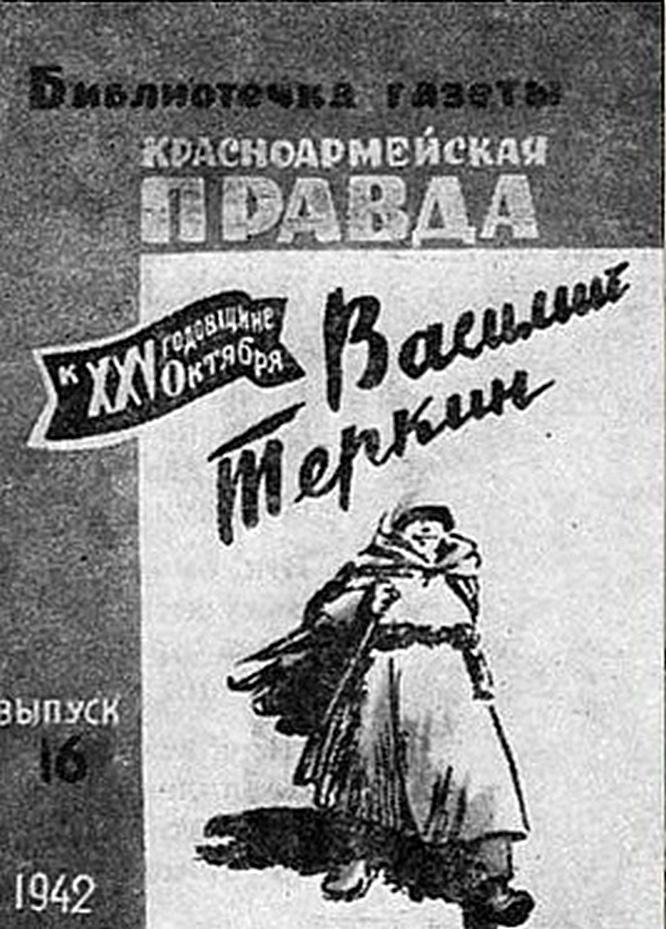 На Великой Отечественной войне под пером поэта родился Василий Тёркин.