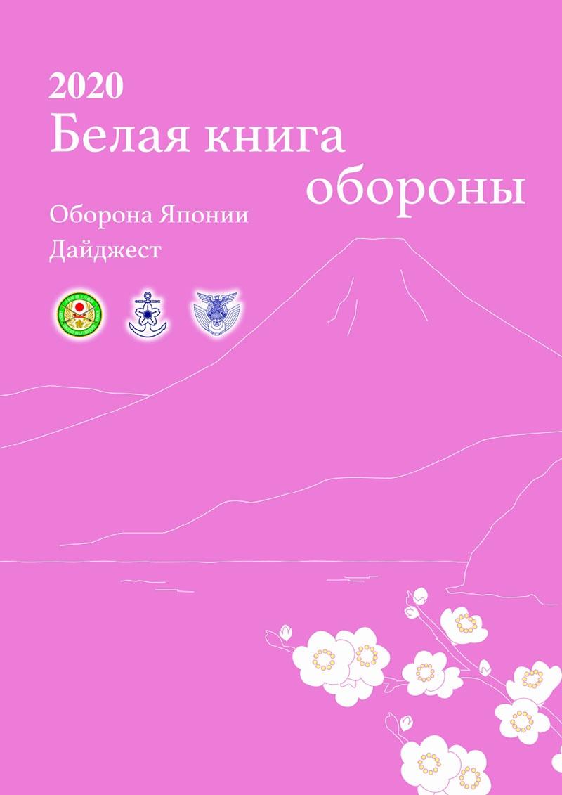 Дайджест «Белой книги обороны» на русском языке.