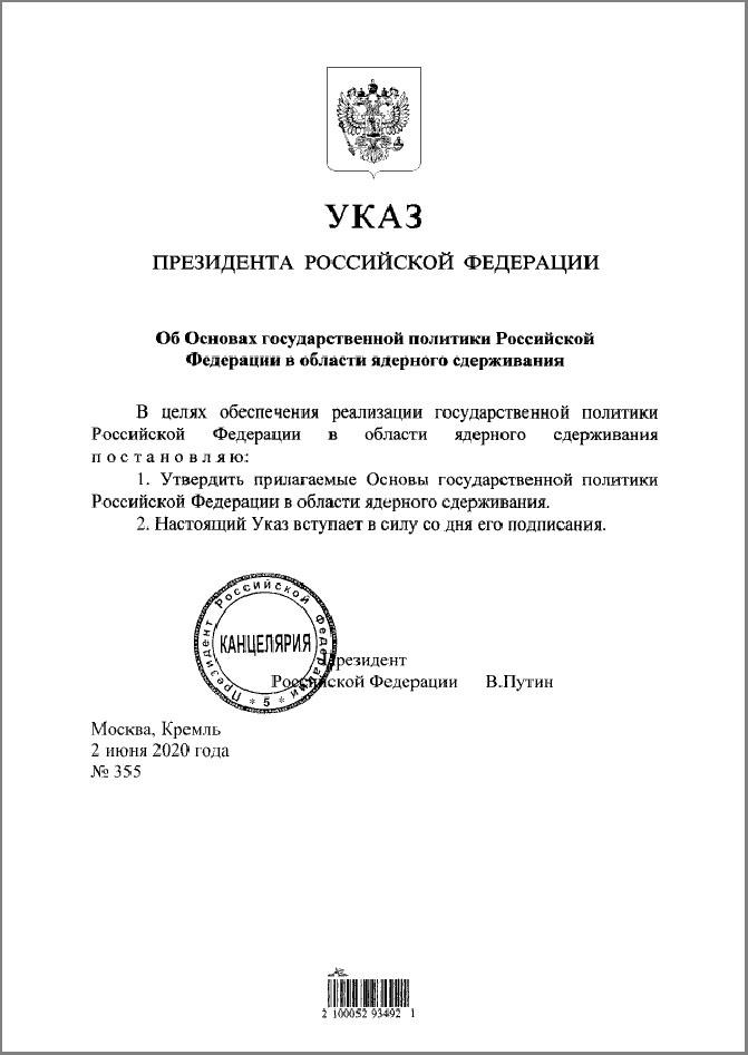 Указ Президента Российской Федерации от 02.06.2020 г. № 355 «Об Основах государственной политики Российской Федерации в области ядерного сдерживания».