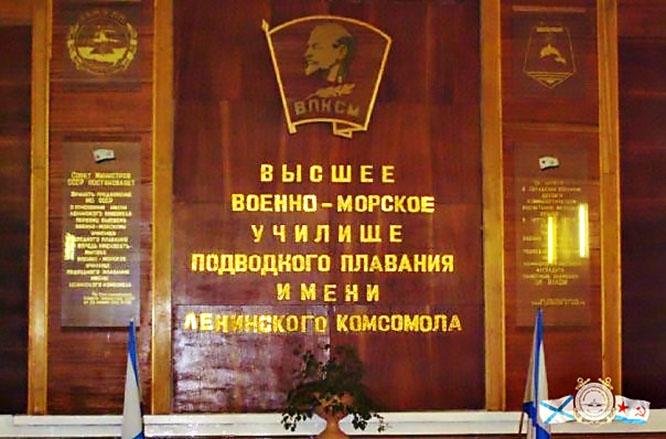 Высшее военно-морское училище подводного плавания им. Ленинского комсомола в Ленинграде.